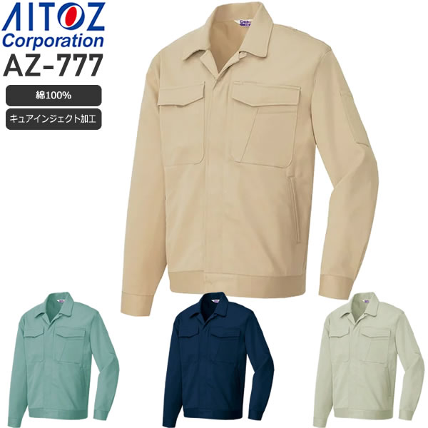 アイトス AZ-777 長袖ジャンパー綿100%│AITOZ hiro's
