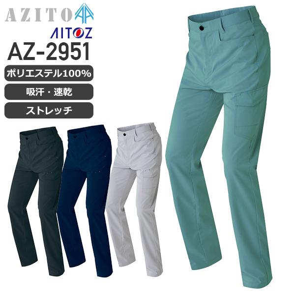 アイトス AZ-02951 カーゴパンツ(ノータック)(男女兼用)│AZITO(アジト)