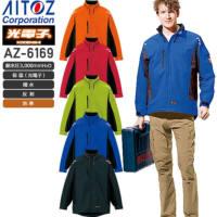 アイトス AZ-6169 光電子防寒ジャケット│AITOZ