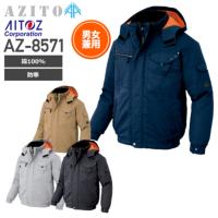 アイトス AZ-8571 防寒ブルゾン(男女兼用)綿100%│AZITO(アジト)[19AW]