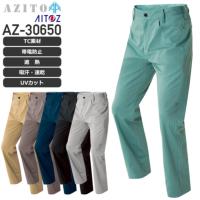 アイトス AZ-30650 ストレッチワークパンツ(ノータック)│AITOZ アジト