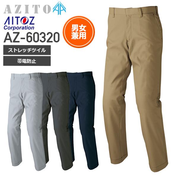 アイトス AZ-60320 ストレッチワークパンツ(ノータック)(男女兼用)│AITOZ アジト