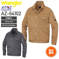 アイトス AZ-64102 ボタンジャケット(男女兼用)│Wrangler(ラングラー)[19AW]