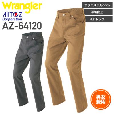 アイトス AZ-64120 ワークパンツ(ノータック)(男女兼用)│Wrangler(ラングラー)[19AW]