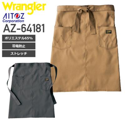 アイトス AZ-64181 ミディエプロン│Wrangler(ラングラー)[19AW]