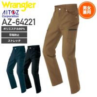 アイトス AZ-64221 カーゴパンツ(ノータック)(男女兼用)│Wrangler(ラングラー)[19AW]