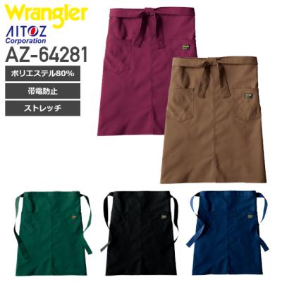 アイトス AZ-64281 ミディエプロン│Wrangler(ラングラー)[19AW]