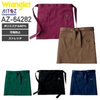 アイトス AZ-64282 ショートエプロン│Wrangler(ラングラー)[19AW]