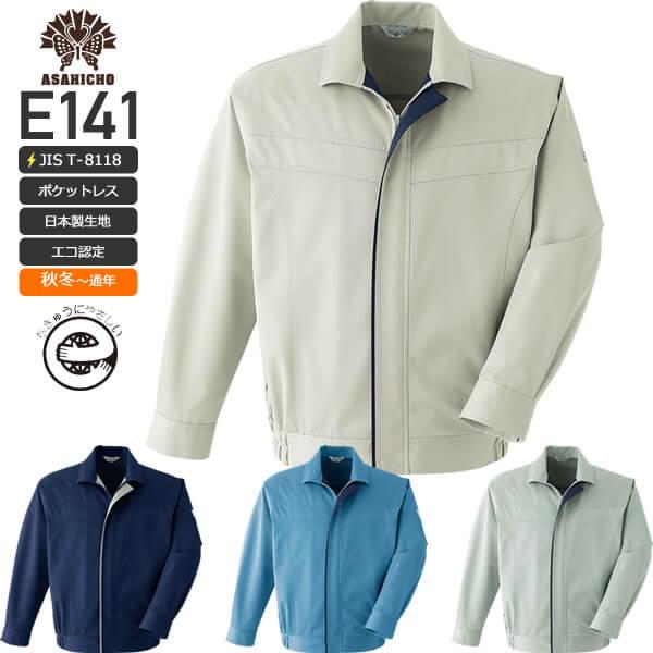 旭蝶繊維 E141 ポケットレスブルゾン/JIS T8118適合/エコマーク認定商品│ASAHICHO
