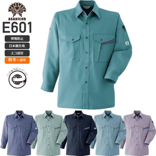 旭蝶繊維 E601 長袖シャツ/エコマーク認定商品│ASAHICHO