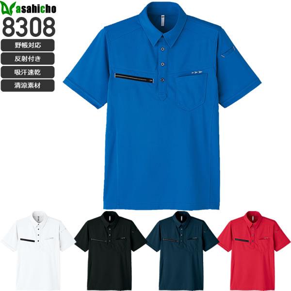 旭蝶繊維 8308 半袖ポロシャツ│ASAHICHO[18SS]