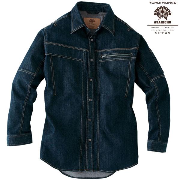 旭蝶繊維 K123 デニムワークシャツ
