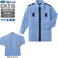 ベスト GK516(サックス×ネイビー)警備長袖シャツ空調服 [業者様専売品]│BEST