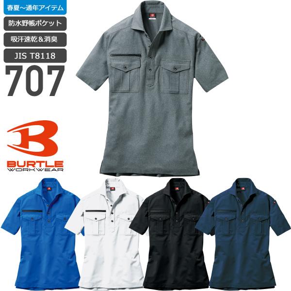 バートル 707 半袖シャツ/JIS T8118適合│BURTLE[16SS]