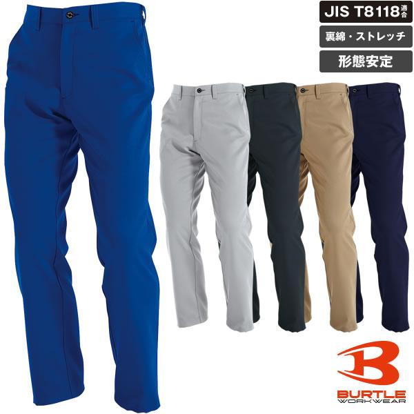 バートル 7083 ユニセックスパンツ[日本製生地]/JIS T8118適合品│BURTLE