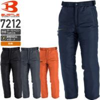 バートル 7212 防寒パンツ (ユニセックス)│BURTLE