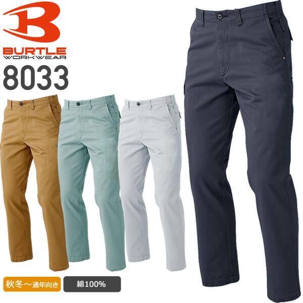 バートル 8033 パンツ 綿100%│BURTLE