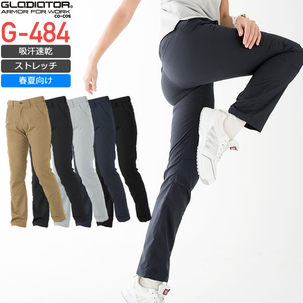 GLADIATOR G-484 ストレッチ軽量レディースパンツ│コーコス信岡[17SS]