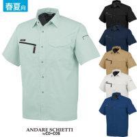 ANDARE SCHIETTI A-767 半袖シャツ ソフトライトツイル