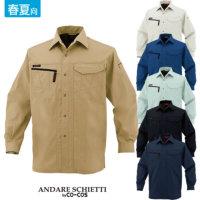 ANDARE SCHIETTI A-768 長袖シャツ ソフトライトツイル