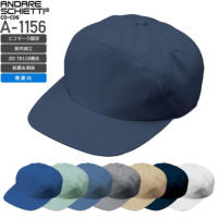コーコス信岡 A-1156 エコ5IVEスター丸ワイド型帽子/JIS T8118適合/エコマーク認定商品│ANDARE SCHIETTI
