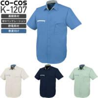 コーコス K-1207 半袖シャツ│CO-COS 信岡