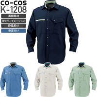 コーコス K-1208 長袖シャツ│CO-COS 信岡