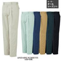 ANDARE SCHIETTI A-1763 ワンタックスラックス ソフトツイル