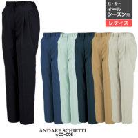 ANDARE SCHIETTI A-1764 レディース ツータックスラックス(脇シャーリング)ソフトツイル パンツ
