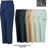 ANDARE SCHIETTI A-1765 ワンタック フィッシング カーゴ ソフトツイル パンツ