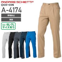 コーコス A-4174 ワンタックスラックス(脇シャーリング)│ANDARE SCHIETTI[19AW]