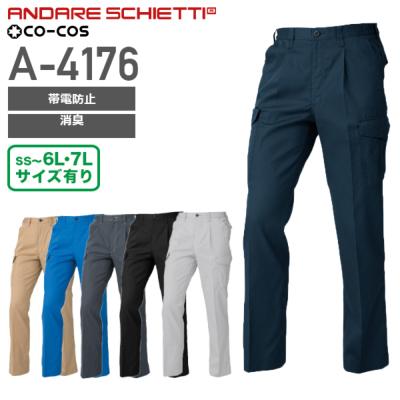 コーコス A-4176 ワンタックカーゴパンツ(脇シャーリング)│ANDARE SCHIETTI[19AW]