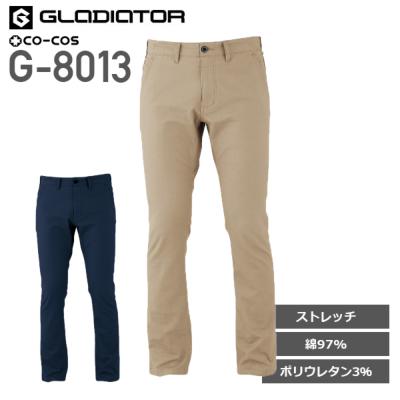 コーコス G-8013 スタイリッシュストレッチストレートパンツ│Gladiator・G BOTTOM[19AW]