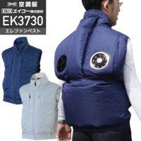 【服のみ単品】エレファン EK3730 空調服™ ポリエステルベストタチエリ│EIKO(エイコー)