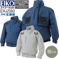 【服のみ単品】フルハーネスエレファン EK4580 空調服™ 綿100%長袖タチエリ[20SS]│EIKO