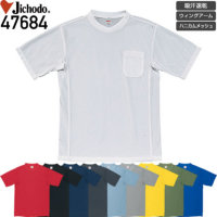 自重堂 47684 吸汗速乾半袖Tシャツ│Jichodo、じちょうどう