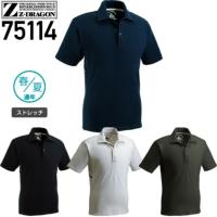 自重堂 75114 ストレッチ半袖ポロシャツ│Z-DRAGON、ジードラゴン[16SS]