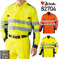 自重堂 86704 高視認長袖シャツ〈CLASS2〉JIS T8127準拠 ユニチカスパークライト│じちょうどう、Jichodo[16SS]