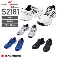 自重堂 S2181 セーフティシューズ(ヒモ) /JSAA A種認定品│Field Message[19AW]