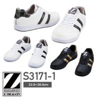 自重堂 S3171-1 セーフティシューズ(ヒモ)│Z-DRAGON、ジードラゴン[19AW]