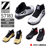 自重堂 S7183 セーフティシューズ /JSAA A種認定品│Z-DRAGON、ジードラゴン[19AW]