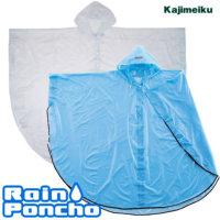 KAJIMEIKU(カジメイク) パールポンチョ【1241】合羽 PVC 夏フェス アウトドア レインコート