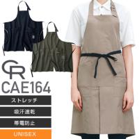 カーシーカシマ CAE164 エプロン(UNISEX)┃CAREAN(キャリーン)KARSEE
