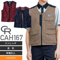 カーシーカシマ CAH167 ベスト(UNISEX)┃CAREAN(キャリーン)KARSEE