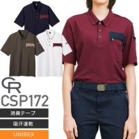 カーシーカシマ CSP172 半袖ポロシャツ(UNISEX)┃CAREAN(キャリーン)KARSEE