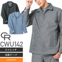 カーシーカシマ CWU142 ジャケット(UNISEX)┃CAREAN(キャリーン)KARSEE