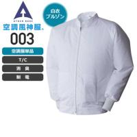 【服のみ】アタックベース 空調風神服 003 白衣ブルゾン[19SS]