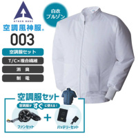 【セット】アタックベース 空調風神服 003 白衣ブルゾン(T/C)+フラットレギュラーファンセット(RD9920R)+リチウムイオンバッテリセット(RD9890J)[19SS]