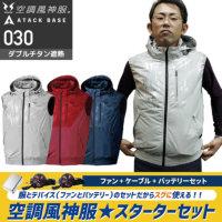 【服とデバイスセット】アタックベース030 空調風神服 チタンフードベスト