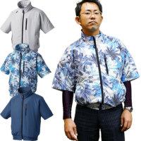【服とデバイスセット】アタックベース055 空調風神服 半袖ジャケット